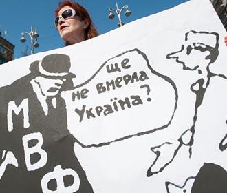 Более 70% украинцев выступают против выполнения требований МВФ