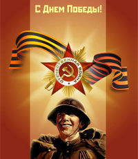 С Днем Победы, дорогие товарищи!