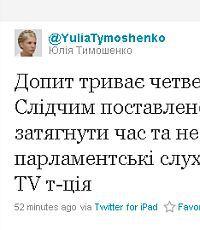 Тимошенко из Генпрокуратуры пишет послания в Twitter