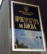 Уголовное дело против Кошкиной не возбуждалось - прокуратура Киева