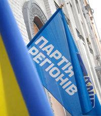 Заявление Киевской областной организации Партии регионов по результатам 2-го этапа 14 съезда партии