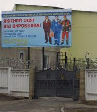 Тимошенко доставлена в Качановскую колонию в Харькове