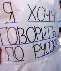 Съезд Партии регионов Донецкой области потребовал сделать русский язык государственным