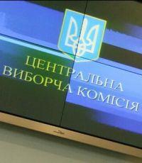 ЦИК зарегистрировал трех кандидатов в президенты