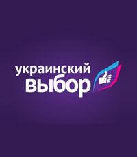 Общественность должна сделать все для прекращения кровопролития на Востоке страны, — «Украинский выбор»