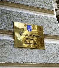 НБУ опустил официальный курса гривни до нового минимума