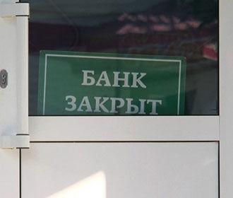 В Украине закроется еще один банк