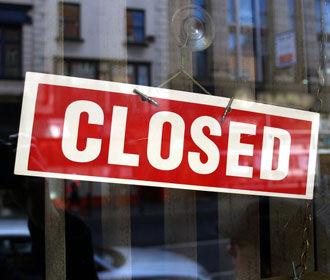Закрыто closed