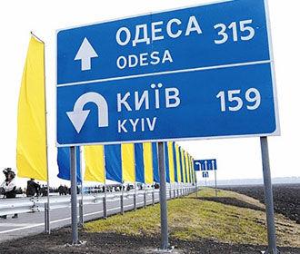 Проезд по трассе Киев-Одесса будет стоить 850 гривен за авто