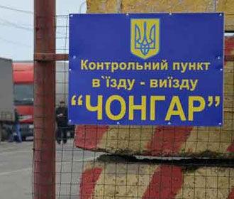 """Пропуск через КПВВ """"Чонгар"""" возобновлен"""
