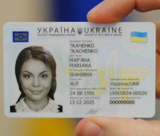 В Украине вырастут цены на оформление паспортов