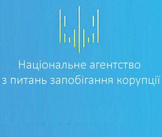 В НАПК начали проверку отчетов политических партий