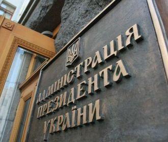 Нардепы хотят передать Вселенскому патриарху здание Администрации Президента