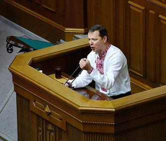 Ляшко призвал сократить число депутатов Рады и упразднить пост премьера