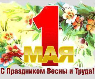 На Пасху и День солидарности трудящихся будет пять выходных подряд