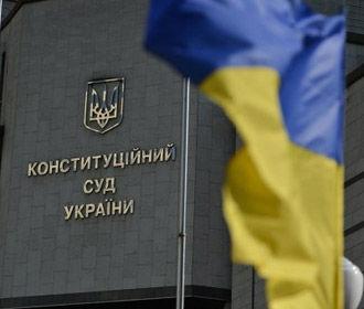 КСУ обнародовал заключение по курсу на ЕС и НАТО в Конституции