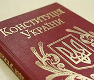 Конституцию Украины выпустят в виде комиксов