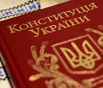 Почти 70% украинцев считают, что Конституцию необходимо менять - опрос