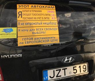 """""""Евробляхерам"""" упростили растаможку авто"""