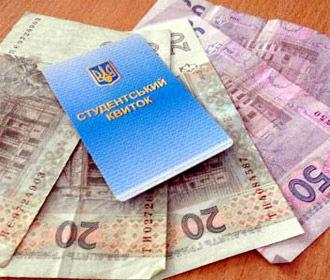 Украинским студентам задерживают стипендии