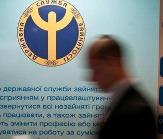 Уровень безработицы в Украине снизился - Госстат