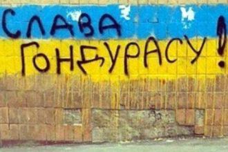 Украинские парадоксы