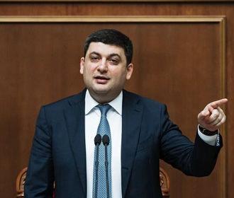 Гройсман презентовал следующий этап децентрализации в Украине до 2020 года