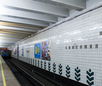 """Станция метро """"Святошин"""" закрыта до конца года"""
