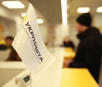 """Укрпошта"" начала сокращение админперсонала на 30%"