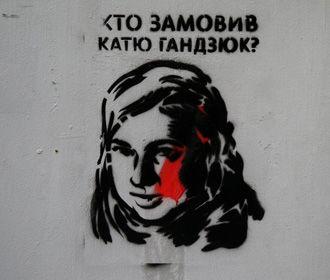 """Генпрокурор: вскоре будут """"хорошие продвижения"""" в деле об убийстве Гандзюк"""