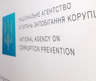 НАПК закрывает реестр электронных деклараций из-за решения КС