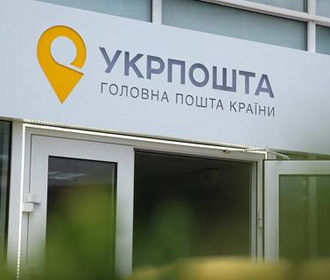 """""""Укрпошта"""" обжалует решение суда о восстановлении ее стационарных отделений на Черниговщине"""