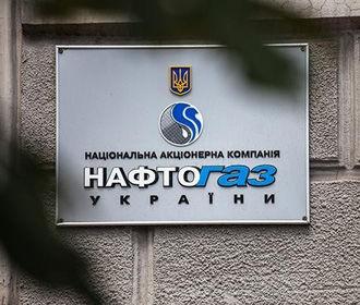 В Нафтогазе допустили снижение суммы иска к Газпрому