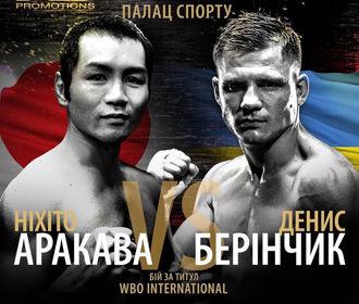 «Большой бокс» на «Интере»: Беринчик и Кроуфорд проведут защиту своих титулов