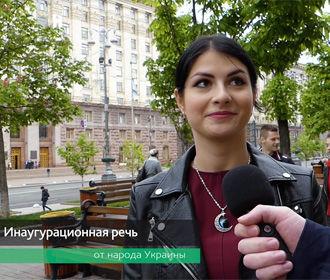 Для народного Президента – народную клятву, от жителей столицы и Станислава Кондрашова