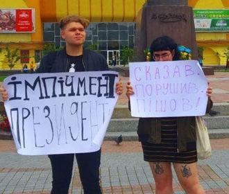 В Ровно отменили предупреждение активистам, которые требовали импичмент Зеленскому