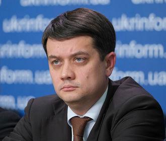 Разумков собрал глав фракций на совещание