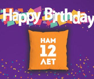 Интернет-магазин Podushka.ua - 12 лет вместе с Вами!