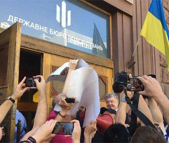 ГБР отчиталось по уголовным делам против Порошенко