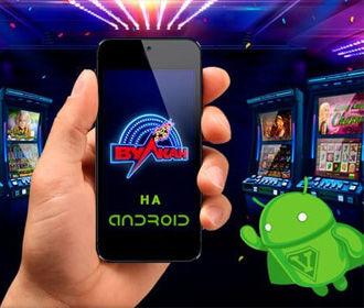 Казино вулкан скачать приложение на телефон скачать игровые аппараты на планшет