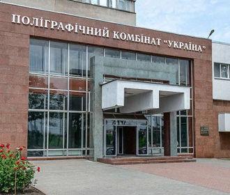 Наблюдательный совет ГП «Полиграфического комбината «Украина» скоро сменят