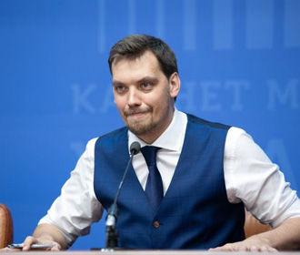 Гончарук назвал условия для заключения контракта на транзит газа