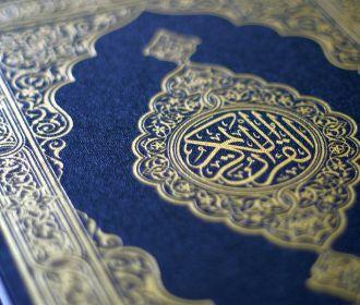 Правда о Коране