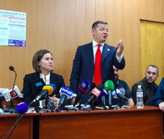 Апелляционный суд оставил Ляшко на поруках