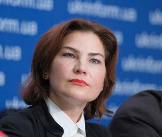 Венедиктова хочет отменить закон об амнистии активистов Майдана