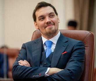 Гончарук планирует обсудить с представителями ЕС актуализацию ЗСТ с Евросоюзом