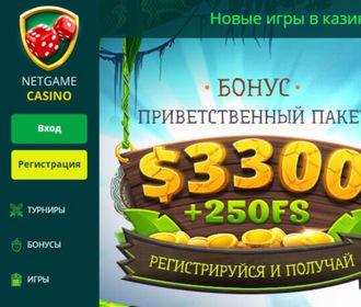 Повысить уровень комфорта подарит шанс казино интернет NetGame Casino