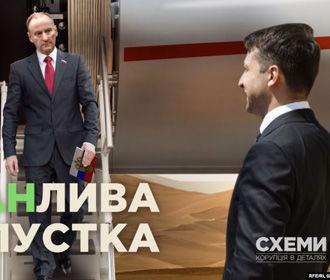 """У Зеленского требуют от """"Схем"""" опровержения"""