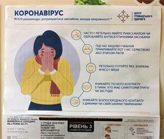 В Украине увеличилось количество областей, которые не готовы к ослаблению карантина