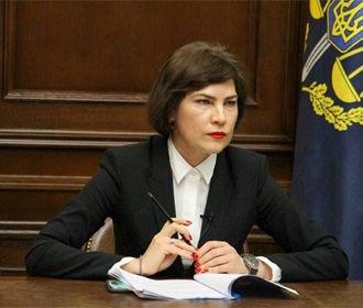 Венедиктова прокомментировала открытие НАБУ производства в отношении нее